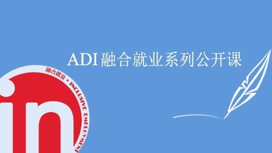 ADI公开课